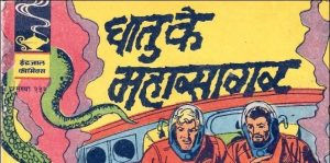 Comic Cover from Indrajal Comics Online