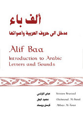An early edition of the textbook Alif Baa by Kristen Brustad used in beginning Arabic classes at the University of Illinois. Photo Credit: Meedan Photos