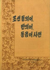 Catalog record to Chosŏn tongŭiŏ, panŭiŏ, tongŭmŏ sajŏn