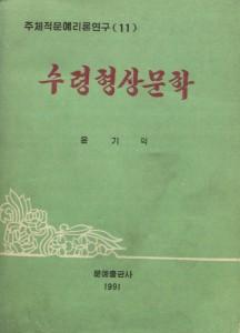 Catalog link to Suryŏng hyŏngsang munhak