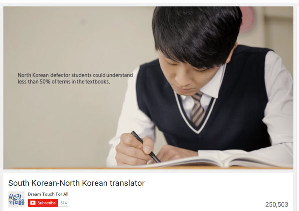 South Korean-North Korean Translator