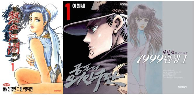 Cover images from manhwa comics the library will acquire